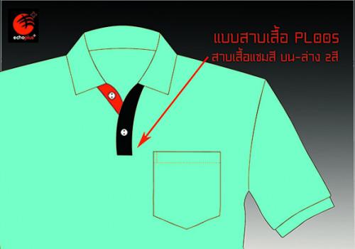 B005 แบบสาบเสื้อแซมโชว์2สี เสื้อโปโล ผลิตเสื้อโปโล โรงงานผลิตเสื้อโปโลครบวงจร เสื้อโปโลสั่งผลิต