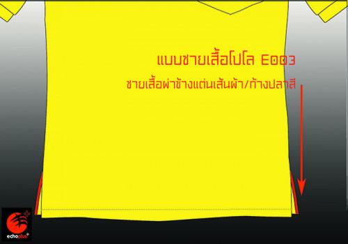 E003 แบบชายเสื้อผ่ามุมแต่งเส้นแถบก้างปลาสี เสื้อโปโล ผลิตเสื้อโปโล โรงงานผลิตเสื้อโปโลครบวงจร เสื้อโ