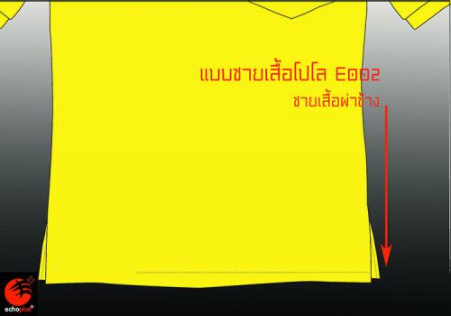E002 แบบชายเสื้อผ่ามุม เสื้อโปโล ผลิตเสื้อโปโล โรงงานผลิตเสื้อโปโลครบวงจร เสื้อโปโลสั่งผลิต