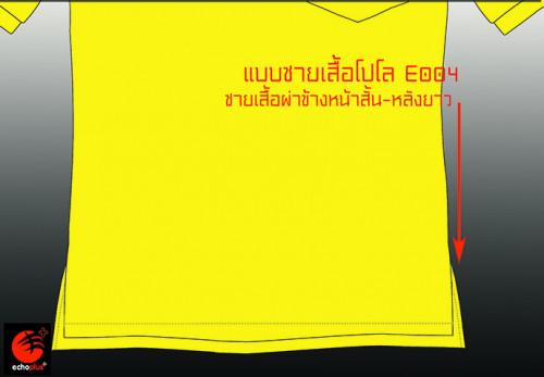 E004 แบบชายเสื้อผ่ามุมหน้าสั้นหลังยาว เสื้อโปโล ผลิตเสื้อโปโล โรงงานผลิตเสื้อโปโลครบวงจร เสื้อโปโลสั