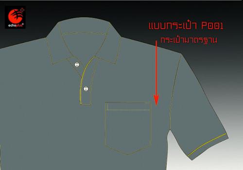 P001 แบบกระเป๋ามาตรฐาน เสื้อโปโล ผลิตเสื้อโปโล โรงงานผลิตเสื้อโปโลครบวงจร เสื้อโปโลสั่งผลิต
