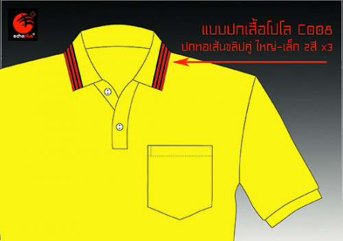 C008 แบบปกทอขลิบคู่ใหญ่เล็ก2สีx3 เสื้อโปโล ผลิตเสื้อโปโล โรงงานผลิตเสื้อโปโลครบวงจร เสื้อโปโลสั่งผลิ