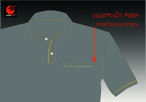 P004 แบบกระเป๋าเจาะ เสื้อโปโล ผลิตเสื้อโปโล โรงงานผลิตเสื้อโปโลครบวงจร เสื้อโปโลสั่งผลิต