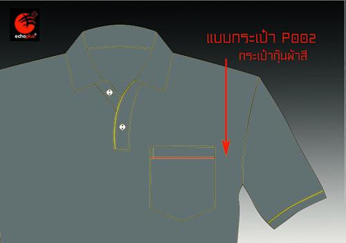 P002 แบบกระเป๋าแต่งกุ๊นสี เสื้อโปโล ผลิตเสื้อโปโล โรงงานผลิตเสื้อโปโลครบวงจร เสื้อโปโลสั่งผลิต
