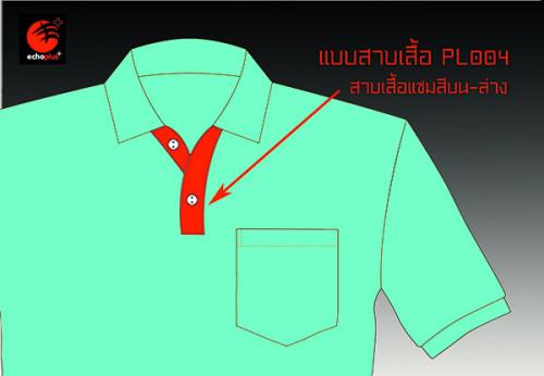 B004 แบบสาบเสื้อแซมสีบนล่าง เสื้อโปโล ผลิตเสื้อโปโล โรงงานผลิตเสื้อโปโลครบวงจร เสื้อโปโลสั่งผลิต