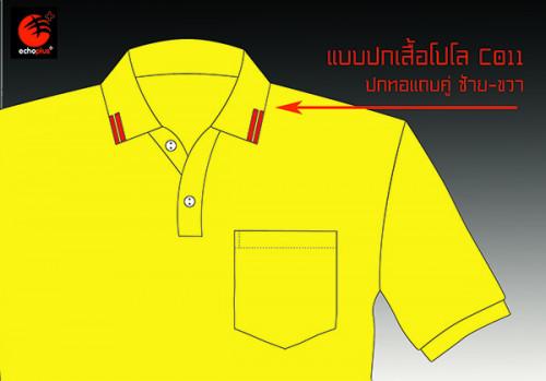 C011 แบบปกทอแถบคู่x2 เสื้อโปโล ผลิตเสื้อโปโล โรงงานผลิตเสื้อโปโลครบวงจร เสื้อโปโลสั่งผลิต