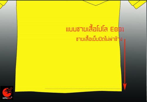 E001 แบบชายเสื้อเย็บมุม ไม่ผ่าข้าง เสื้อโปโล ผลิตเสื้อโปโล โรงงานผลิตเสื้อโปโลครบวงจร เสื้อโปโลสั่งผ