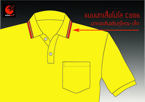 C005 แบบปกทอขลิบคู่ใหญ่ เสื้อโปโล ผลิตเสื้อโปโล โรงงานผลิตเสื้อโปโลครบวงจร เสื้อโปโลสั่งผลิต