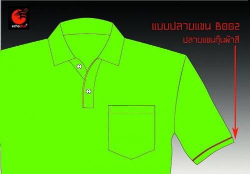S002 แบบแขนกุ๊นสี เสื้อโปโล ผลิตเสื้อโปโล โรงงานผลิตเสื้อโปโลครบวงจร เสื้อโปโลสั่งผลิต