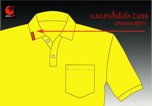 C009 แบบปกทอแถบคู่ด้านขวา เสื้อโปโล ผลิตเสื้อโปโล โรงงานผลิตเสื้อโปโลครบวงจร เสื้อโปโลสั่งผลิต
