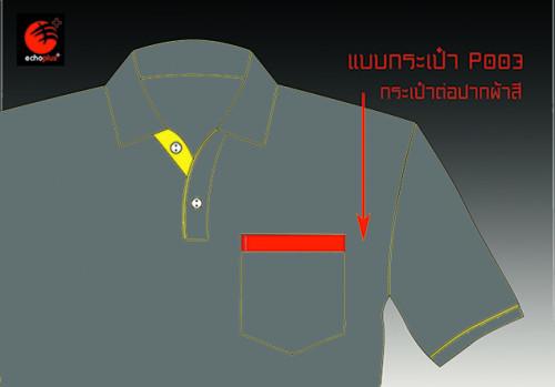 P003 แบบกระเป๋า่ต่อแถบสี เสื้อโปโล ผลิตเสื้อโปโล โรงงานผลิตเสื้อโปโลครบวงจร เสื้อโปโลสั่งผลิต