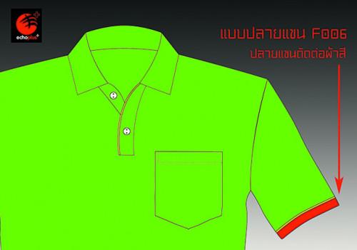 S006 แบบแขนต่อปลายผ้าสี เสื้อโปโล ผลิตเสื้อโปโล โรงงานผลิตเสื้อโปโลครบวงจร เสื้อโปโลสั่งผลิต