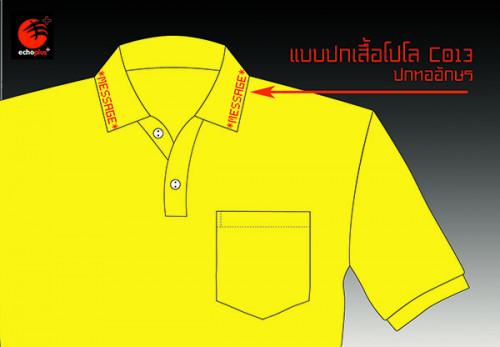 C013 แบบปกทออักษร เสื้อโปโล ผลิตเสื้อโปโล โรงงานผลิตเสื้อโปโลครบวงจร เสื้อโปโลสั่งผลิต