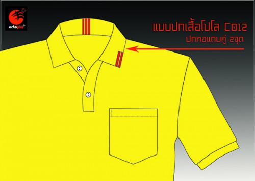C012 แบบปกทอแถบคู่ 2 จุด เสื้อโปโล ผลิตเสื้อโปโล โรงงานผลิตเสื้อโปโลครบวงจร เสื้อโปโลสั่งผลิต