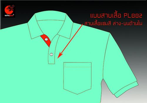 B002 แบบสาบเสื้อแซมสีชิ้นล่าง เสื้อโปโล ผลิตเสื้อโปโล โรงงานผลิตเสื้อโปโลครบวงจร เสื้อโปโลสั่งผลิต