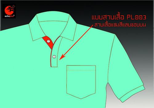 B003 แบบสาบเสื้อแซมสีแลบขอบบน เสื้อโปโล ผลิตเสื้อโปโล โรงงานผลิตเสื้อโปโลครบวงจร เสื้อโปโลสั่งผลิต