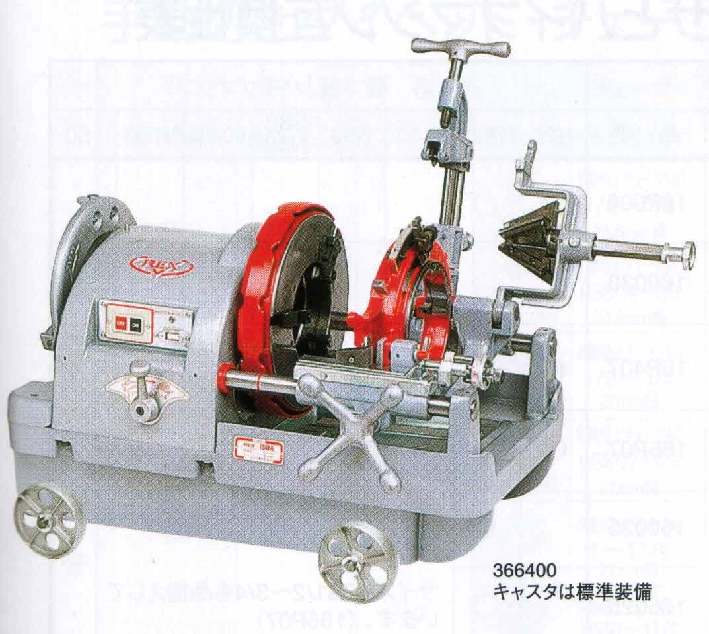 เครื่องต๊าปเกลียว ยี่ห้อREX รุ่นN150A หัวออโต้ ขนาด 2.1/2-6(นิ้ว)