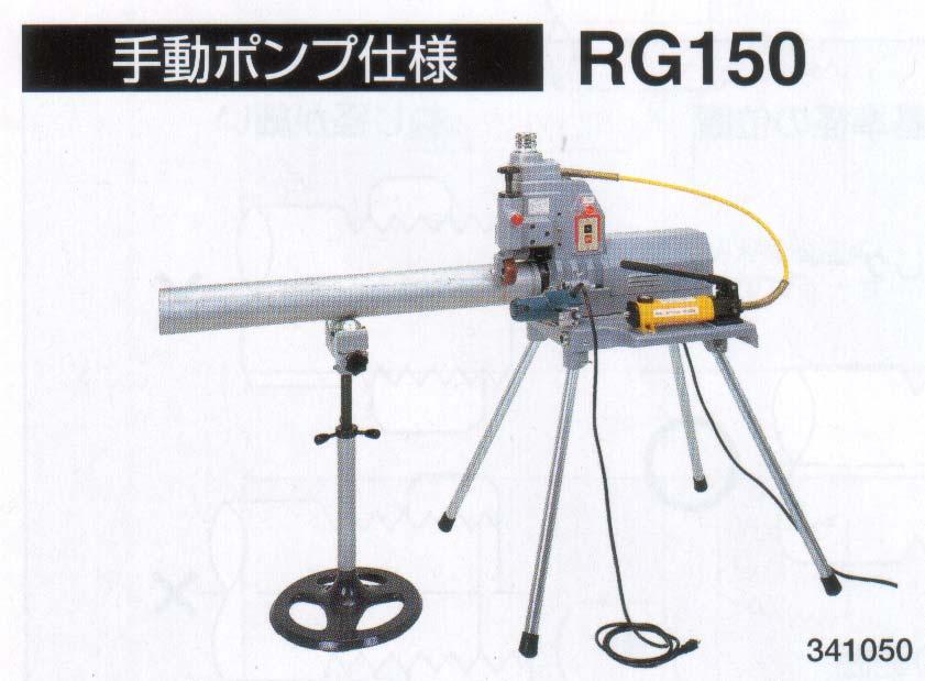 เครื่องบากร่อง ไฮโดรลิกมือโยก รุ่น RG150