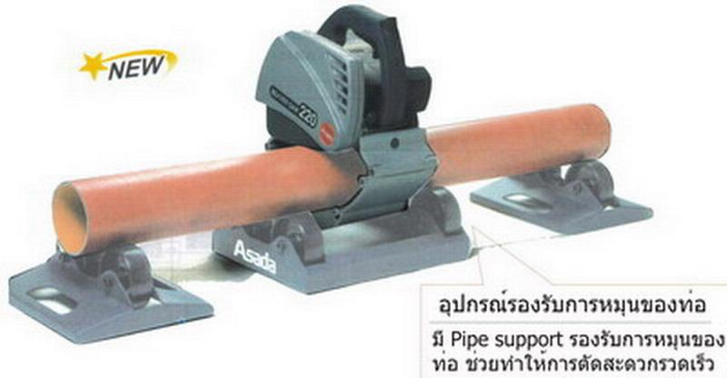เครื่องตัดท่อความเร็วสูง (Beaver Saw) ยี่ห้อAsada รุ่นEX-220 ใช้ตัดท่อกลมได้ถึง 8.1/2(นิ้ว)