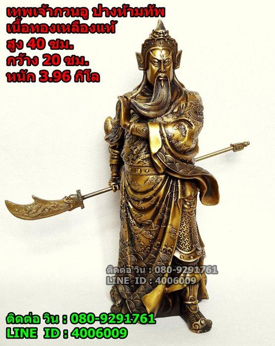 เทพเจ้ากวนอู หรือเจ้าพ่อกวนอู ปางห้ามทัพ งานทองเหลือง สูง 40 ซม.
