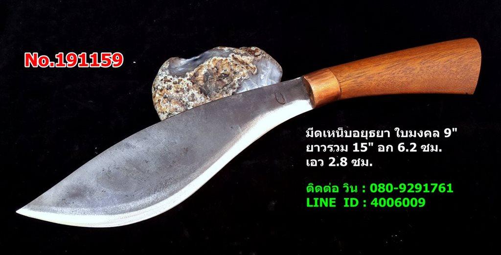 มีดเหน็บอยุธยา งานตีเหล็กร้อนแบบดั้งเดิมแท้ๆ ใบมีดเหล็กกล้าเยอรมัน ใบเลขมงคล 9 นิ้ว