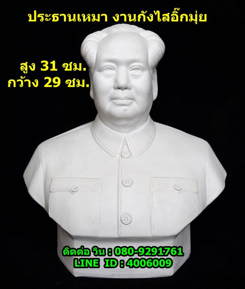 รูปปั้นประธานเหมาเจ๋อตง งานดินปั้นกังไสจากสาธารณรัฐประชาชนจีน