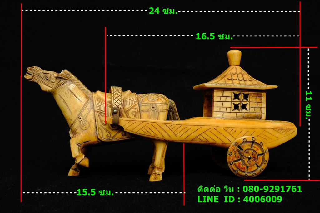 รถเทียมม้าเก่า งานศิลปะจีน แกะสลักจากกระดูก ขนาด 24 ซม.