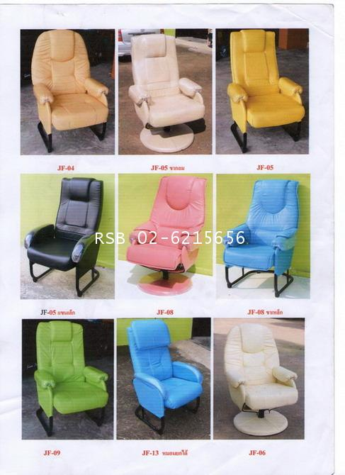 Catalogue 3 สำหรับเก้าอี้พักผ่อนและสำหรับร้านอินเตอร์เน็ต ราคาส่ง