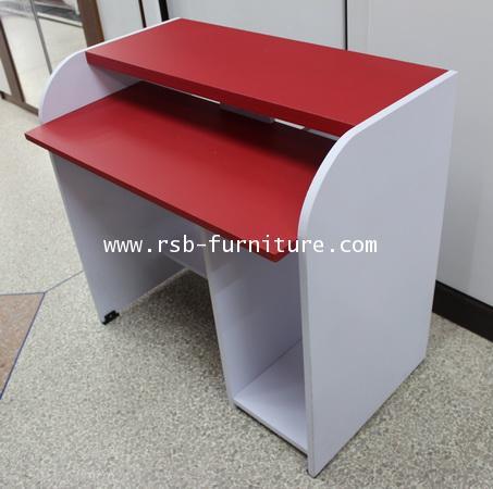 โต๊ะคอมพิวเตอร์รุ่นเปียโน ชั้นคีย์บอร์ดล็อคตาย รหัส 667 ผิว PVC รุ่นขายจำนวน ราคาขายส่ง 1