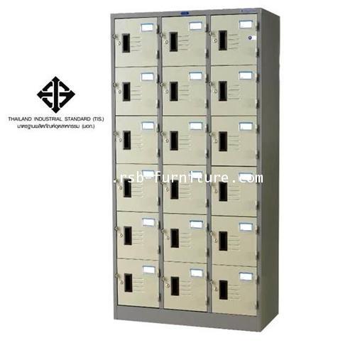 ตู้ล็อกเกอร์ 18 ประตู รุ่น LK-018 * มี มอก.
