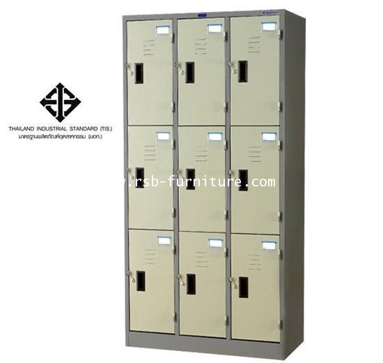 ตู้ล็อกเกอร์ 9 ประตู รุ่น LK-009 (มี มอก.1284-2538) รหัส 1437