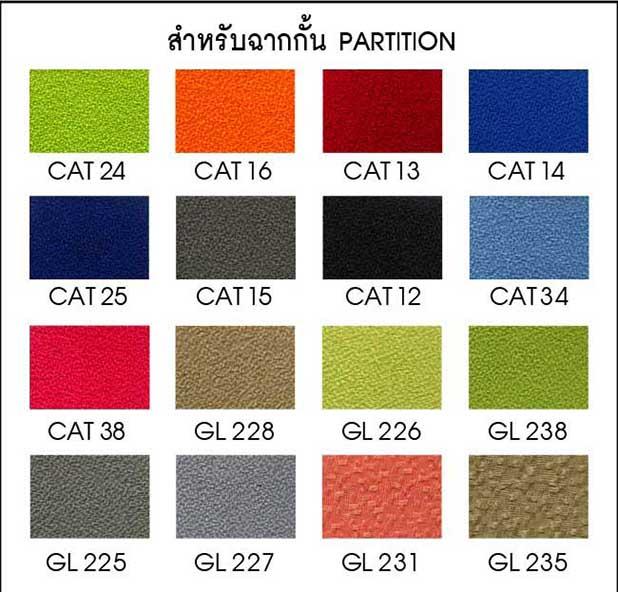 ตัวอย่างสีผ้าสำหรับฉากกั้น Partition