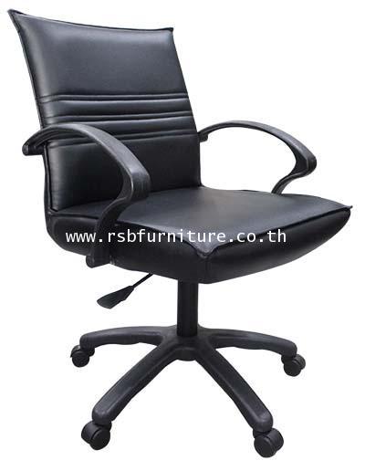 เก้าอี้สำนักงาน พนักพิงหนัง รุ่นขายดี รหัส 973