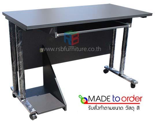 โต๊ะคอมพิวเตอร์ โต๊ะทำงาน  120 cm ขาเหล็กกลมดำ มีล้อ