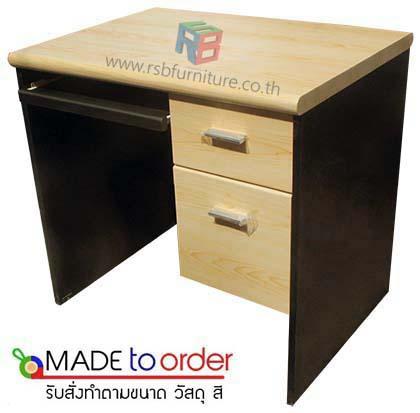 โต๊ะคอมพิวเตอร์ 100 cm 2 ลิ้นชัก TOP หนา 36 MM ปิดผิว PVC  + กุญแจล็อค รหัส 832