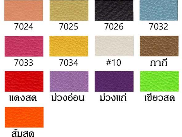 ตัวอย่างสีหนัง PVC สำหรับสั่งทำโซฟา LD