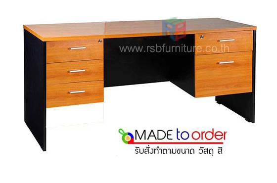 โต๊ะทำงาน ขาไม้ ลิ้นชักซ้าย-ขวา 5 ลิ้นชัก ขนาด กว้าง 150 / 180 CM รหัส 1241