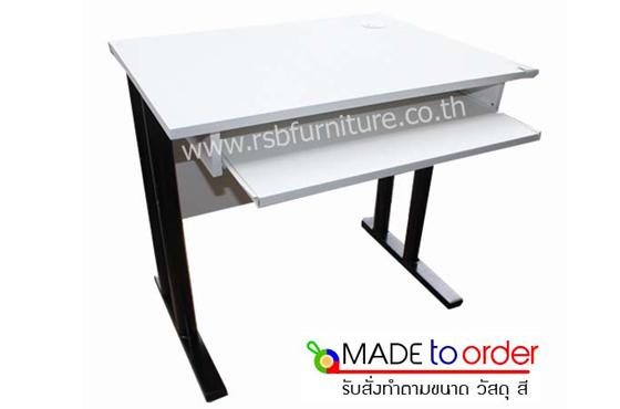 โต๊ะคอมพิวเตอร์ขาเหล็ก W80XD60CM รุ่นขายดี รหัส 821