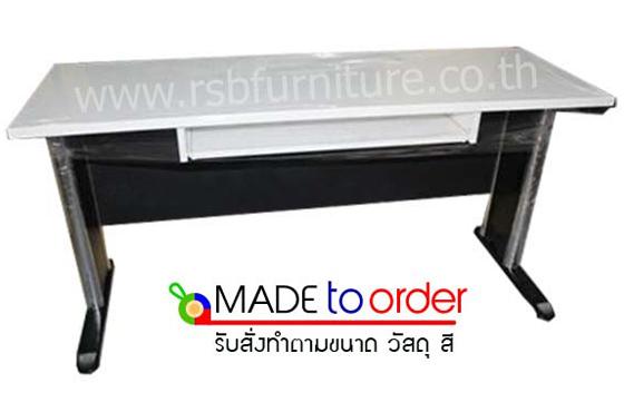 โต๊ะคอมพิวเตอร์ ขาเหล็กปั๊มเงา คีย์บอร์ดกลาง ขนาด W80/120/150/180/200/240 CM รหัส 1261