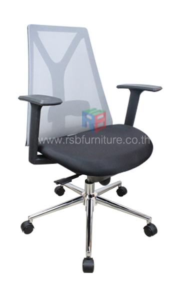 เก้าอี้สุขภาพ พนักพิงตาข่าย เดินโครงตัว Y รับน้ำหนักได้มาก รหัส 2534