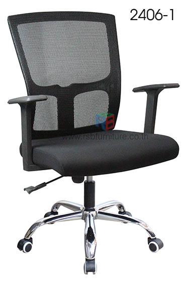 เก้าอี้สำนักงาน พนักพิงตาข่าย รุ่นขายดี รหัส 2406 7