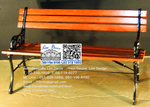 LD-E798 โซฟาร์ม้านั่งสนามอัลลอย Alloy Steel Bench or Sofa Garden Furniture