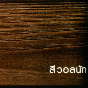 แผ่นไม้, และไม้ฝาเฌอร่า(เชอร่า) สีวอลนัท Wood Plate, Shera Wood in Waltnut Colour