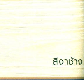 ไม้ฝาเฌอร่าสีงาช้าง Sherawood Plate in Light Yellow Color