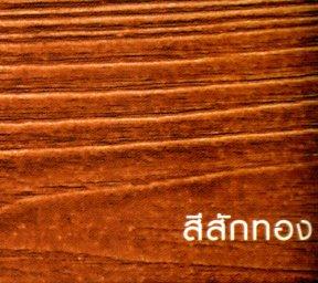 แผ่นโพลีคาร์บอเนตสีสักทอง Polycarbonate Plate in Golden Wood Color Graphic