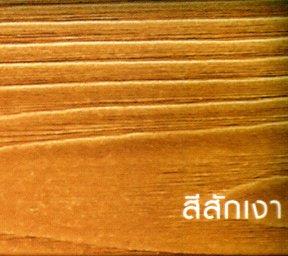 แผ่นโพลีคาร์บอเนตสีสักเงา Polycarbonate Plate in Wood Graphic