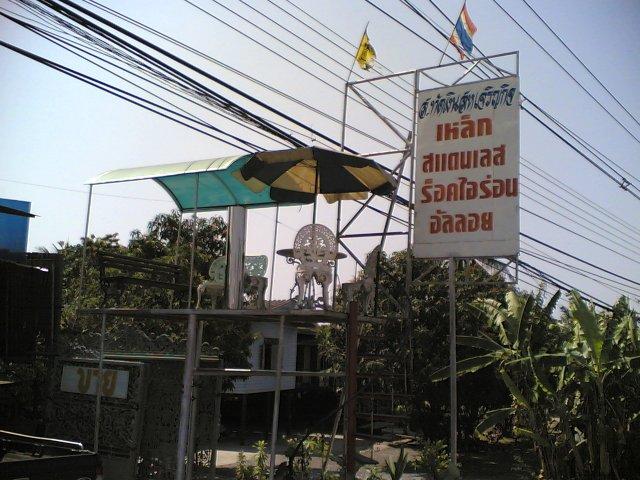 ร้านส.ทัดเงินสหเจริญกิจ S.Tud Ngern SahaCharoenkij