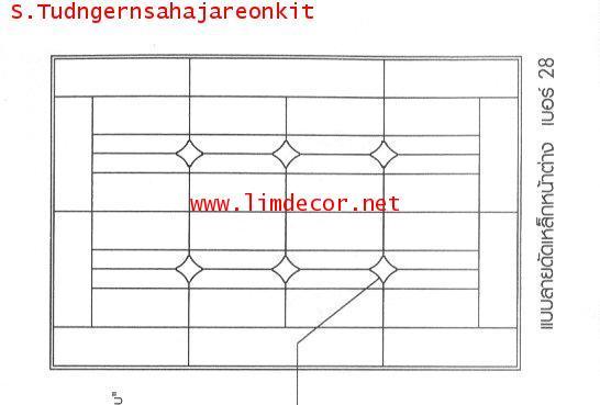 DIY เหล็กดัดลายที่ 28 (Window Cuvred steel No.28)