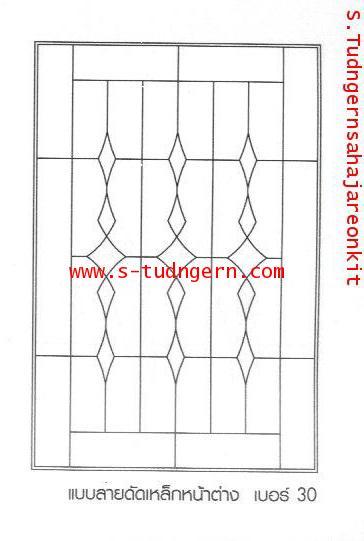 เหล็กดัดลายที่ 30 (Window curved steel No.30)