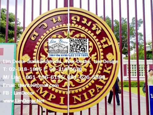 ประตูรั้วเหล็กหล่อ ณ สวนลุมพินี Metal Steel Molding Gate @ Lumpini National Park 1